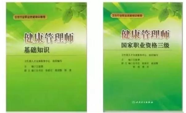 2019年健康管理师火热报名中(图1)